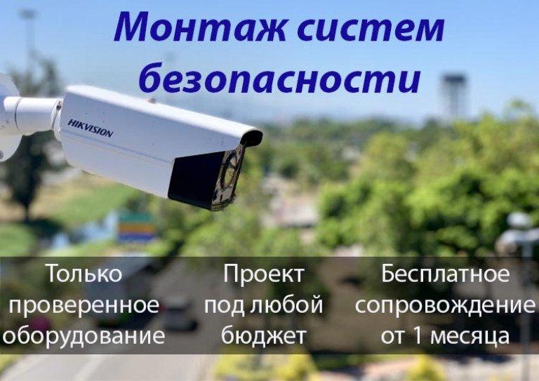 Монтаж охранных систем