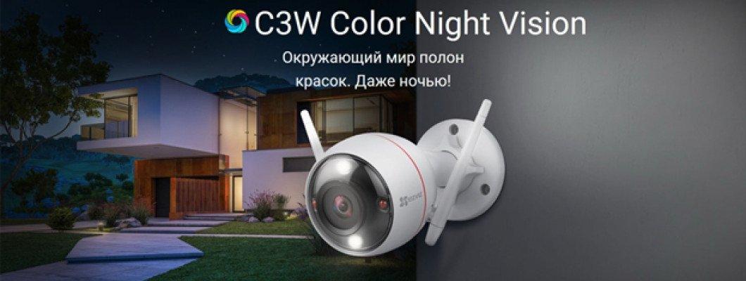Новая уличная камера EZVIZ C3W Color Night