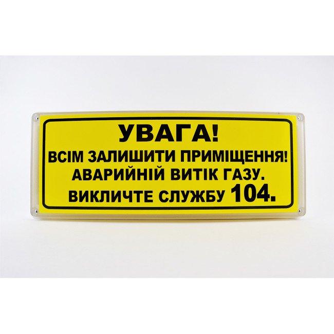 """С-07С-12 """"Аварійний витік газу"""" Оповещатель свето-звуковой"""
