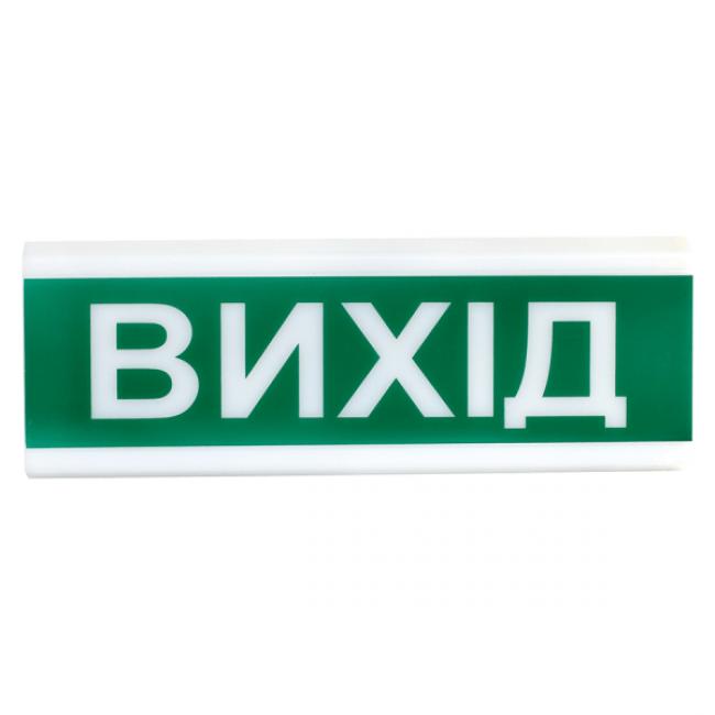 """ОСЗ-12 """"Вихід"""" (12V/24V) Оповещатель световой"""
