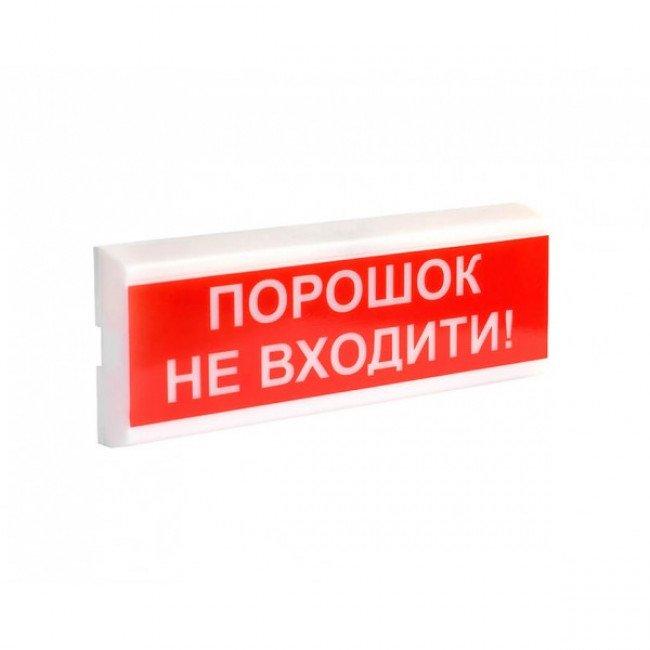 """Оповещатель светозвуковой ОСЗ-5 """"Порошок не входити!"""""""