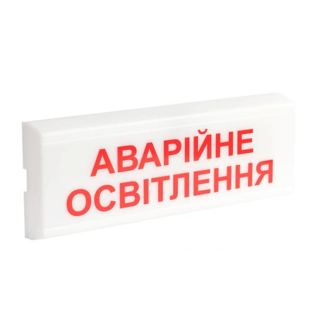 ОС-6.1 (12/24V) Аварійне освітлення